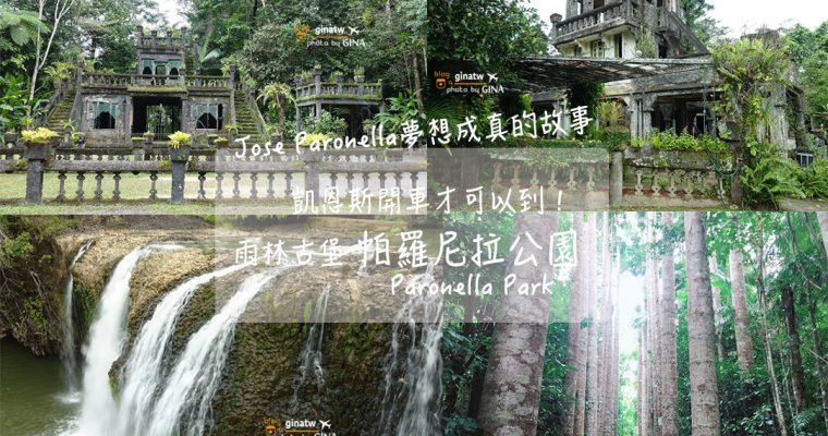 澳洲凱恩斯景點》雨林古堡 帕羅尼拉公園(Paronella Park)宮駿駿天空之城的靈感來源 西班牙風情 在澳洲夢想成真的故事 @Gina Lin
