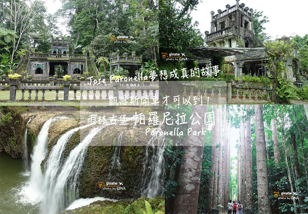 【凱恩斯景點】澳洲雨林古堡|帕羅尼拉公園(Paronella Park)宮駿駿|天空之城的靈感來源.西班牙風情|在澳洲夢想成真的故事 @GINA環球旅行生活|不會韓文也可以去韓國