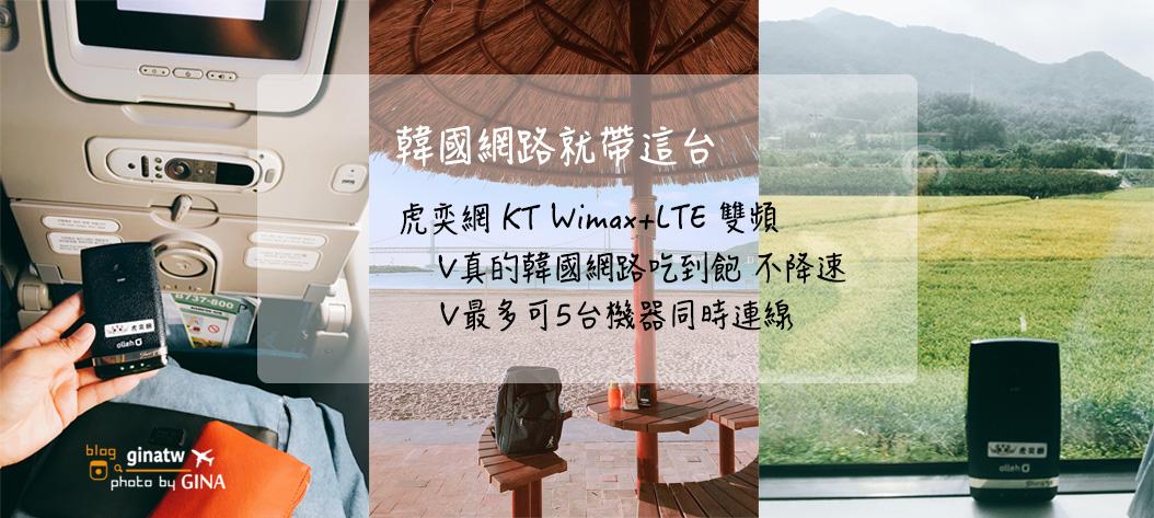 韓國網路推薦》虎奕網專營韓國網路Wi-Fi機器 韓國超強KT網路 台灣取機還機不浪費時間在韓國機場 最多可以5台同時連線(GINA讀者9折優惠)+澳洲到韓國9月我的釜山小記事 @GINA環球旅行生活