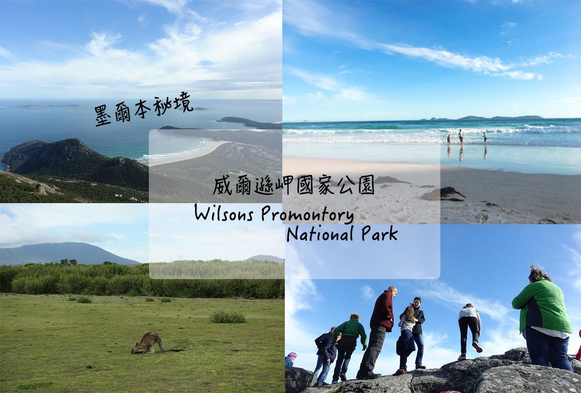【墨爾本秘境景點】威爾遜岬國家公園(Wilsons Promontory National Park)澳洲人帶路|美麗的河Tidal River + 日落海邊Squeaky Beach @GINA環球旅行生活