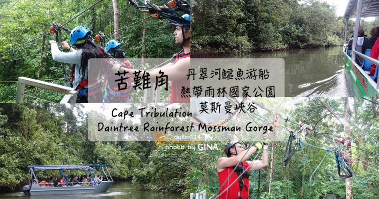 澳洲凱恩斯景點》苦難角(Cape Tribulation)丹樹河遊船(Daintree River Cruise)帥哥教練團的叢林飛天滑索道(Cape Tribulation Jungle Surfing) @Gina Lin