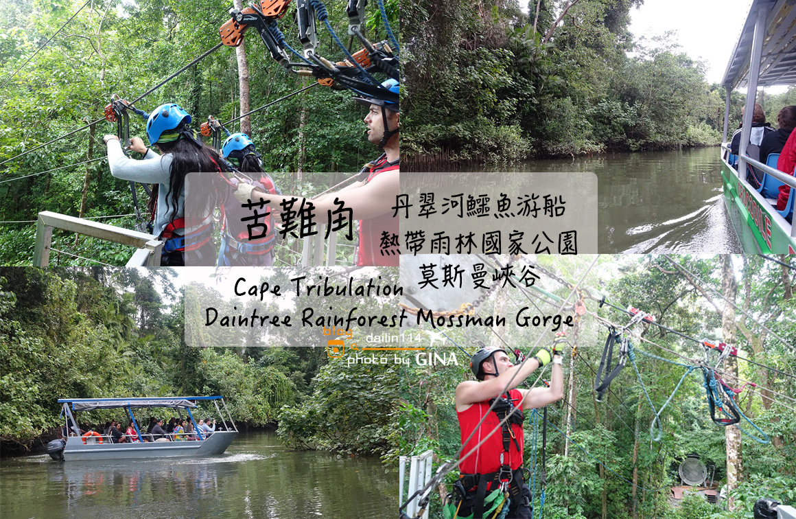 【凱恩斯景點】苦難角一日遊(Cape Tribulation)丹樹河遊船(Daintree River Cruise)帥哥教練團的叢林飛天滑索道(Cape Tribulation Jungle Surfing) @GINA環球旅行生活