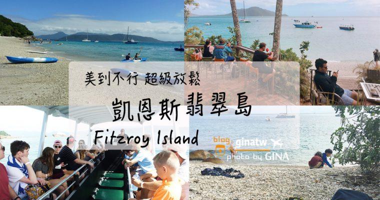 凱恩斯景點》推薦很美的翡翠島貝殼沙灘(Fitzroy Island)大堡礁浮潛玩沙看魚 海上玻璃船觀光體驗、水上活動包含獨木舟劃船、立槳衝浪劃船、海上蹦床一次滿足 @Gina Lin