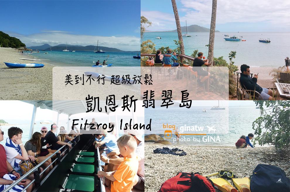 【凱恩斯景點】翡翠島貝殼沙灘(Fitzroy Island)推薦很美|大堡礁浮潛玩沙看魚|海上玻璃船觀光體驗|水上活動包含獨木舟劃船、立槳衝浪劃船、海上蹦床一次滿足 @GINA環球旅行生活|不會韓文也可以去韓國
