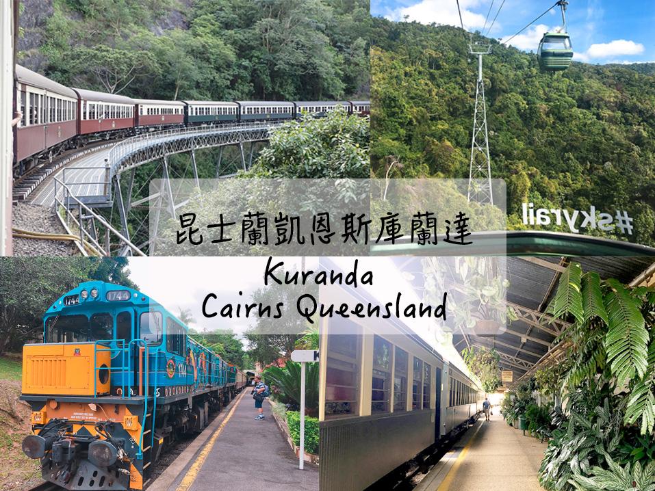 【凱恩斯景點】澳洲庫蘭達熱帶雨林|庫蘭達小鎮、Skyrail纜車|百年古老火車回凱恩斯車站 @GINA環球旅行生活|不會韓文也可以去韓國