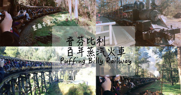 墨爾本景點》墨爾本必玩 普芬比利鐵路(Puffing Billy Railway)墨爾本百年古老蒸汽火車 +雪博魯克森林喝早茶+墨爾本品酒 @Gina Lin
