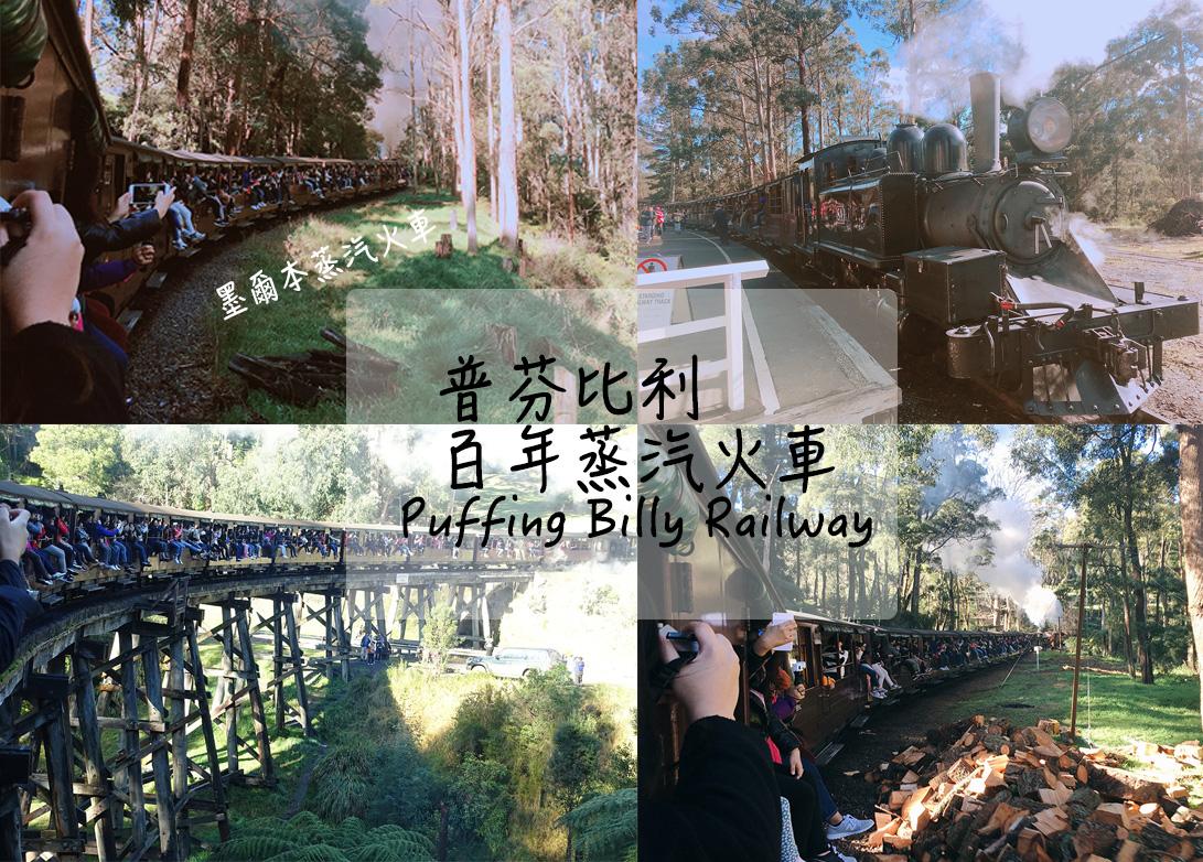【墨爾本必玩景點】2020普芬比利蒸汽火車|百年古老鐵路(Puffing Billy Railway)雪博魯克森林喝早茶.墨爾本品酒 @GINA環球旅行生活