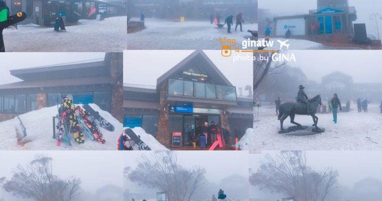 墨爾本滑雪賞雪》Mt. Buller 布勒山滑雪體驗 墨爾本居然也可以看到雪! @Gina Lin