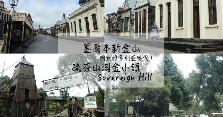 墨爾本景點》墨爾本新金山 疏芬山淘金小鎮(Sovereign Hill)回到維多利亞1850年代 澳洲人帶路 私人英文導覽解說 @Gina Lin
