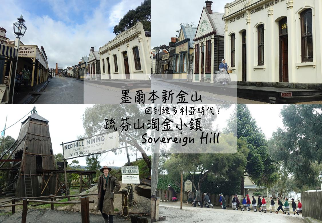 【墨爾本必玩景點】2020疏芬山淘金小鎮(Sovereign Hill)新金山一日遊|回到維多利亞1850年代|澳洲人帶路|私人英文導覽解說 @GINA環球旅行生活