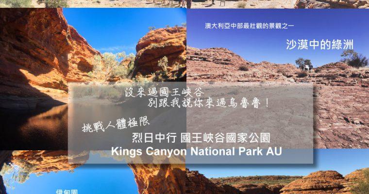 澳洲北領地烏魯魯》沒來過國王峽谷別跟我說你來過烏魯魯!挑戰人體極限烈日中行 國王峽谷國家公園 (Kings Canyon National Park AU )- 瓦塔卡國家公園(Watarrka National Park)+國王峽谷渡假村(Kings Canyon Resort) @Gina Lin