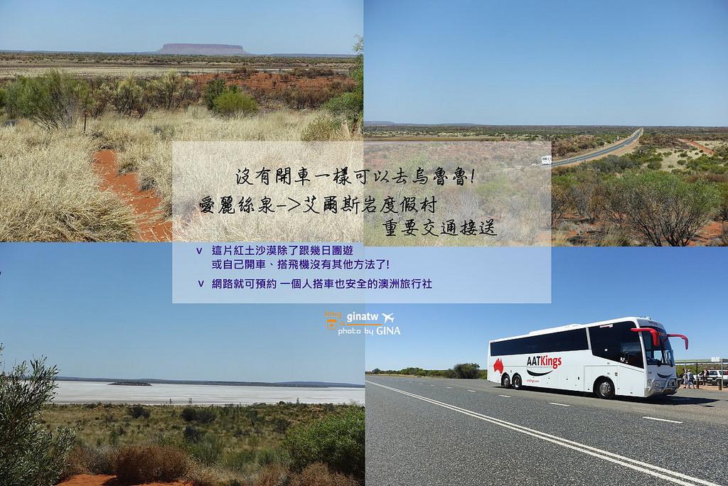 【澳洲北領地】愛麗絲泉來往烏魯魯交通方式|一個人遊預約大巴推薦!遠眺康納山(Mount Conner) @GINA環球旅行生活