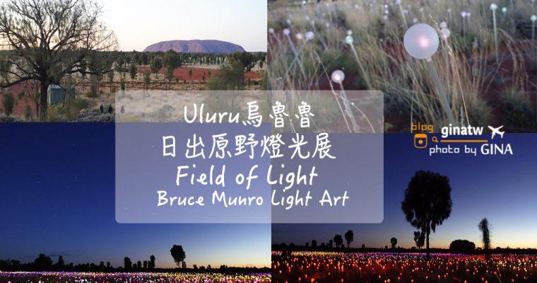 澳洲北領地烏魯魯》Uluru烏魯魯 艾爾斯岩 好美好冷的日出原野燈光展之旅 @Gina Lin