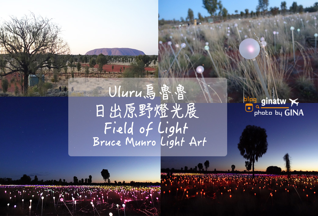 【烏魯魯景點】Uluru艾爾斯岩|日出原野燈光展之旅|我在世界中心,好美好冷! @GINA環球旅行生活