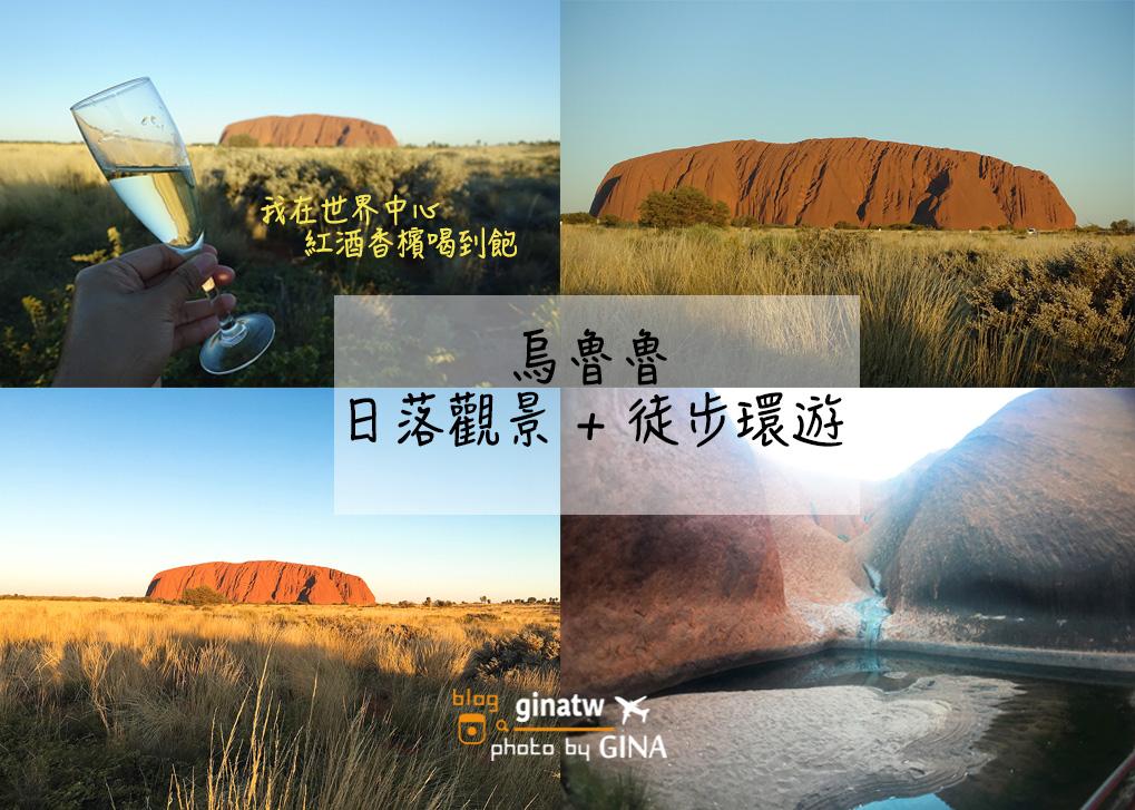 【烏魯魯自由行】艾爾斯岩(Ayers Rock)我在烏魯魯世界中心|一個人也可以玩Uluru!徒步環全程英文導覽團|日落觀景 紅酒、香檳喝到飽,澳洲北領地景點! @GINA環球旅行生活