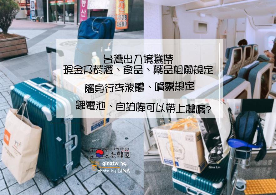 2020台灣出入境攜帶現金及菸酒、食品、藥品相關規定 / 隨身行李液體、噴霧規定 / 鋰電池、自拍棒可以帶上機嗎? @GINA環球旅行生活
