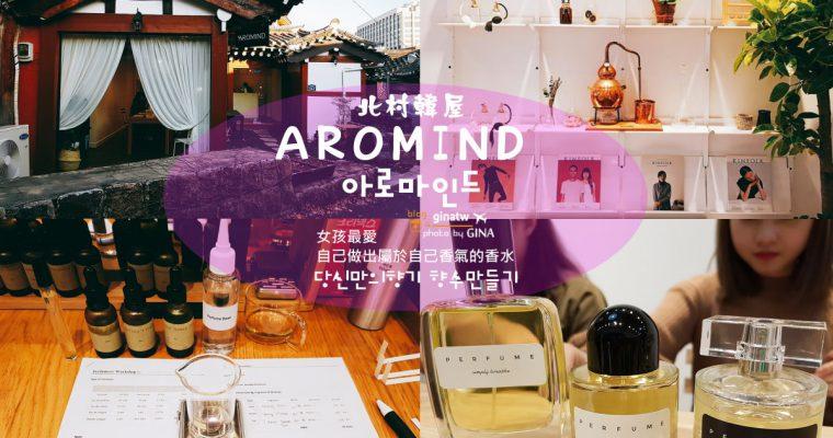 北村韓屋村 女生最愛香水製作 AROMIND 아로마인드 做出屬於自己獨特味道 近北村/景福宮/三清洞/仁寺洞 附交通地圖 @Gina Lin