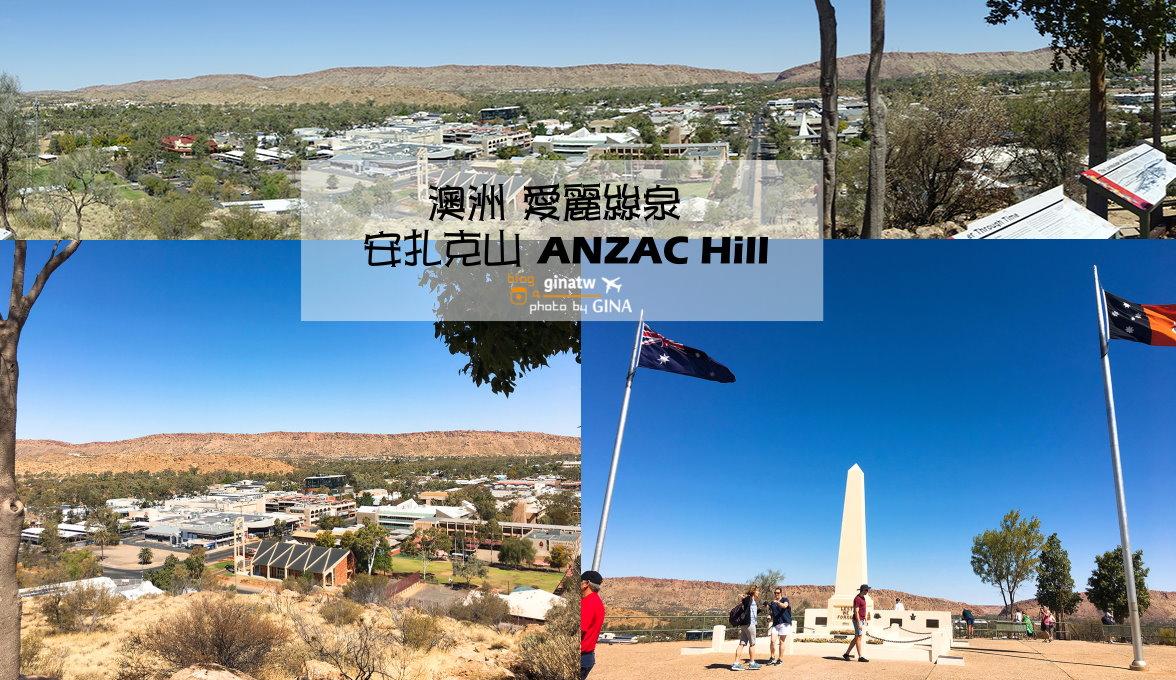 【愛麗斯泉景點】澳洲北領地|安扎克山(Anzac Hill)看景最好的地方|附Alice Springs Map地圖 @GINA環球旅行生活