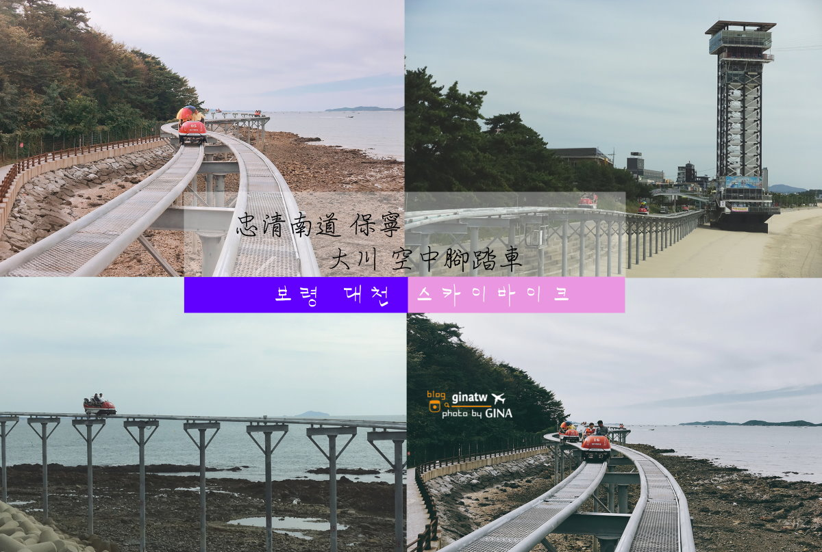 【保寧空中腳踏車】大川海水浴場|韓國海上腳踏車|空中自行車|SKY BIKE| 보령 스카이바이크 @GINA環球旅行生活
