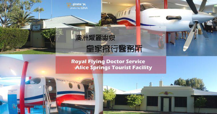 澳洲北領地》愛麗絲泉 澳洲皇家飛行醫療服務 / 澳大利亞皇家飛行醫生服務(Royal Flying Doctors Service) @Gina Lin