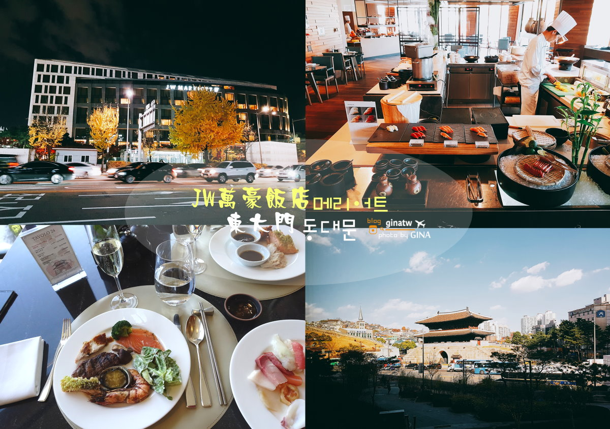 【首爾萬豪飯店】東大門JW MARRIOTT|Tavolo 24高級自助餐廳吃到飽、近東大門 / Dongdaemun @GINA環球旅行生活|不會韓文也可以去韓國