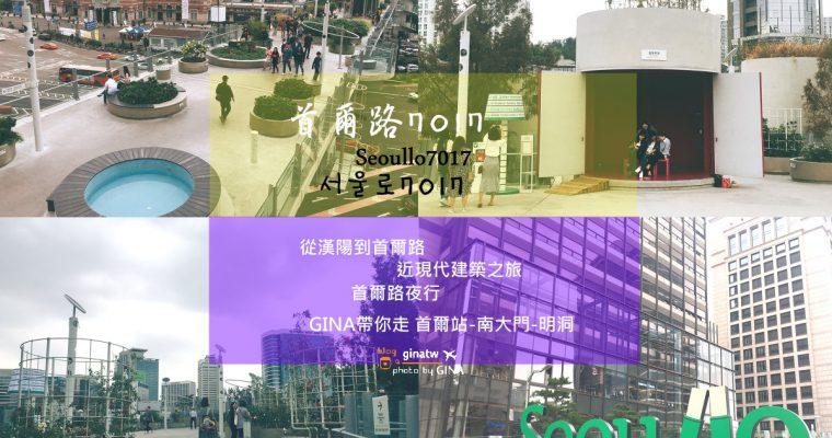 首爾路7017 서울로 / Seoullo7017 從首爾站悠閒走到南大門市場、明洞逛街做臉去!附推薦地圖及中文地圖 @Gina Lin