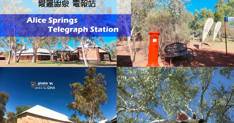 澳洲北領地》愛麗斯泉電報站歷史保護區(Alice Springs Telegraph Station Historical Reserve) @Gina Lin