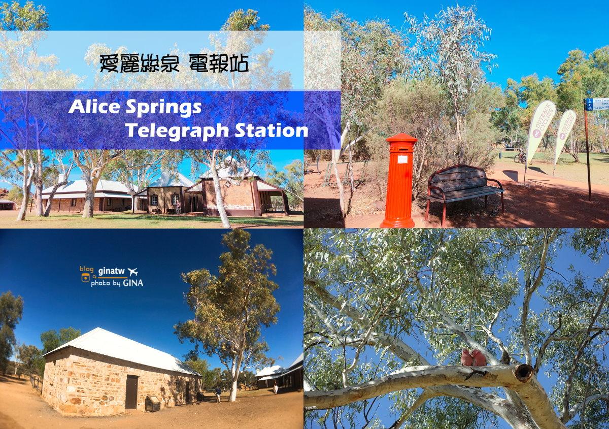 【愛麗斯泉景點】澳洲北領地|電報站歷史保護區(Alice Springs Telegraph Station Historical Reserve) @GINA環球旅行生活