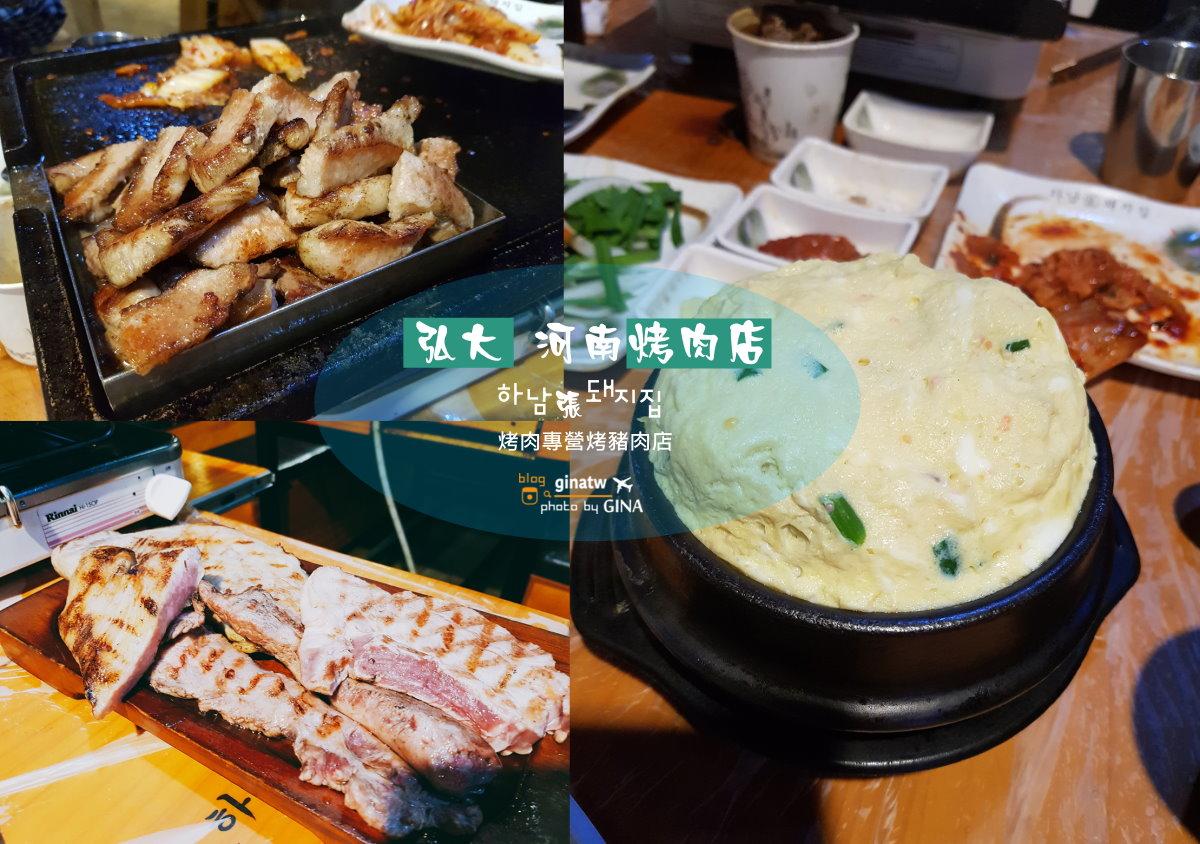 弘大河南烤肉店(하남張돼지집 / Hanampig五花肉)韓國烤肉專營烤豬肉店 弘大分店 (附交通方式、地圖) @Gina Lin