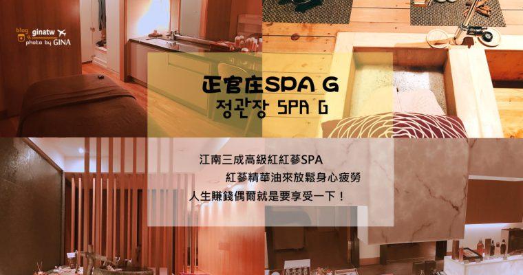 韓國江南正官庄SPA G  紅蔘品牌 最高級且知名三成分店 人生賺錢偶爾就是要享受一下! @Gina Lin