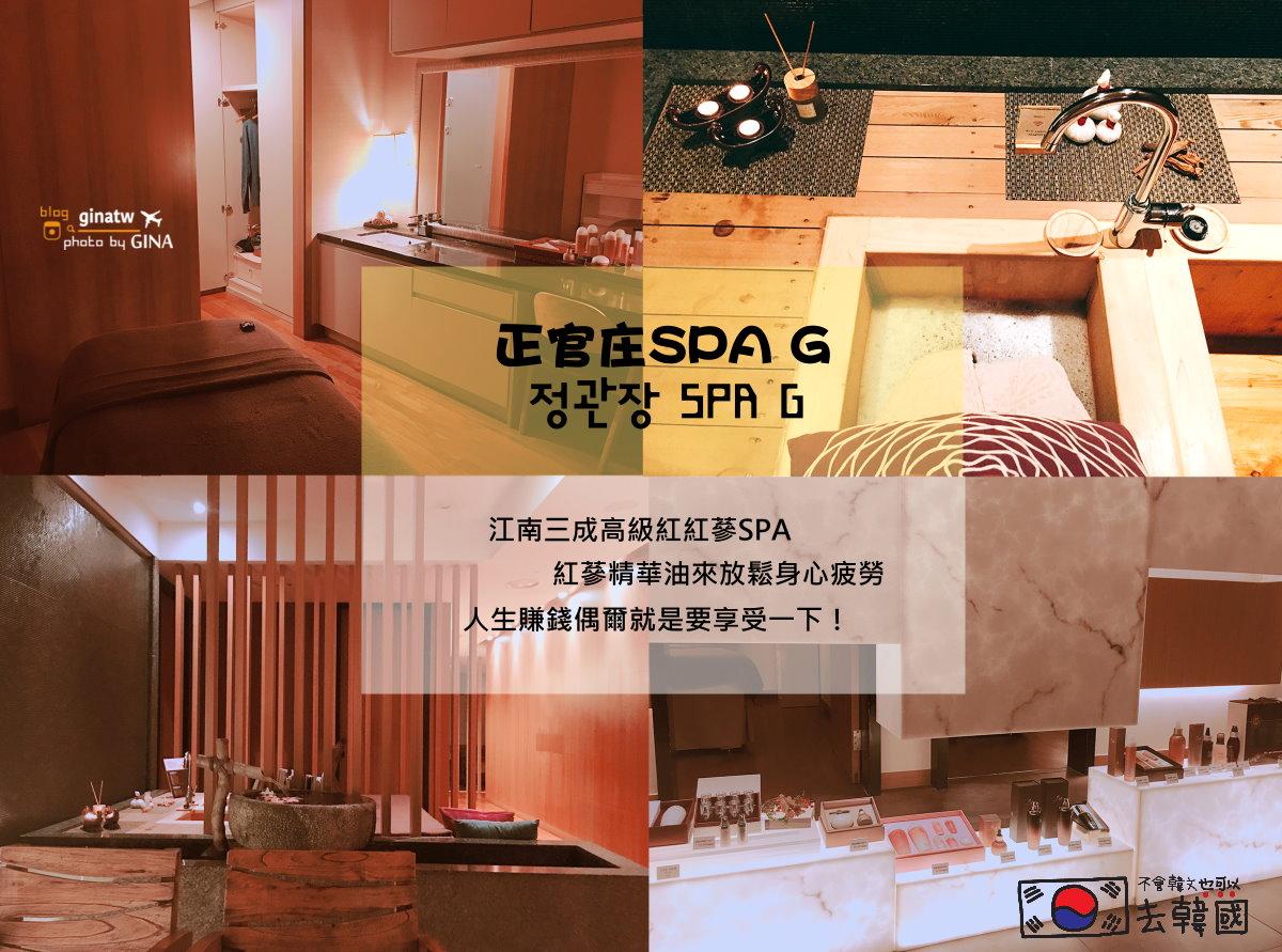 【江南正官庄SPA G】2020韓國紅蔘品牌、最高級且知名三成分店.人生賺錢偶爾就是要享受一下! @GINA環球旅行生活|不會韓文也可以去韓國 🇹🇼