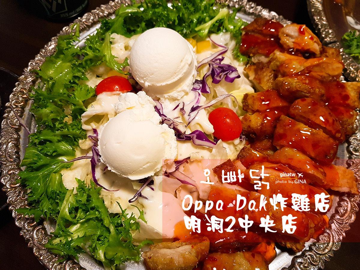 【明洞炸雞】Oppa Dak(오빠닭)歐巴塔|明洞英國藥妝店Boots|FNC咖啡廳 @GINA環球旅行生活