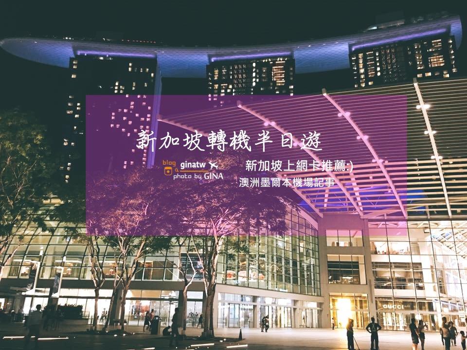 新加坡吃到飽4G網卡推薦》澳洲墨爾本機場回台灣+退稅 轉機半日遊記事 +100GB流量高速上網、可接打電話 5天新加坡旅遊最推薦! @GINA環球旅行生活
