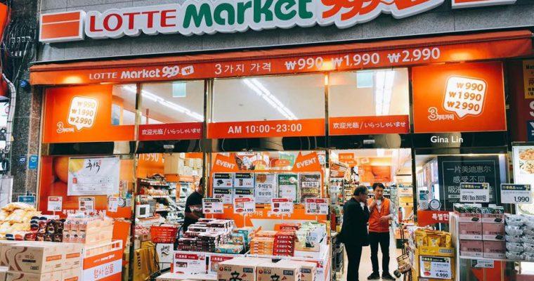 首爾購物採購》樂天超市999(롯데마켓999 Lotte Market 999)小超市也讓你滿載而歸(可退稅) 附首爾個大分店地圖(含明洞、新村、惠化站) @Gina Lin