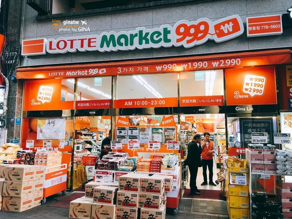 【首爾超市】明洞樂天超市999|Lotte Market|小超市也讓你滿載而歸(可退稅) 附首爾個大分店地圖 含新村、惠化站 @GINA環球旅行生活|不會韓文也可以去韓國