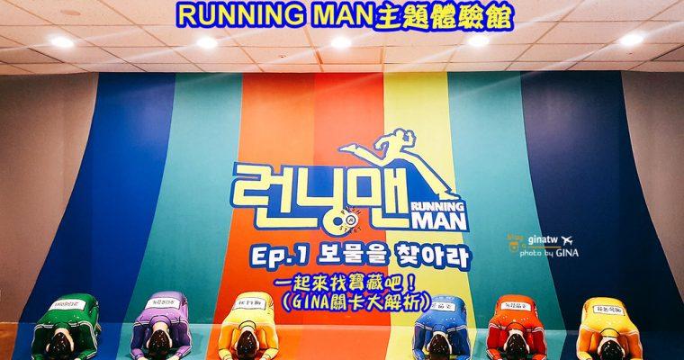 首爾仁寺洞RUNNING MAN主題體驗館 室內景點 關卡大解析/超好拍超好玩!附交通方式地圖 @Gina Lin