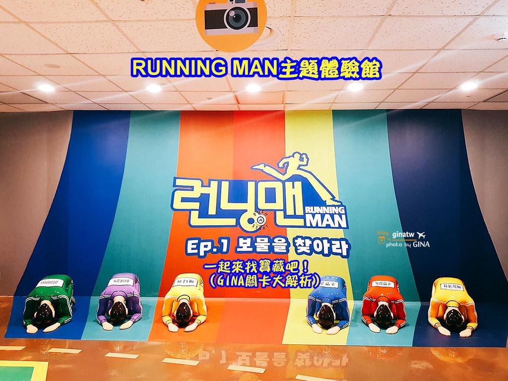 【首爾仁寺洞】RUNNING MAN主題體驗館|2020優惠入場卷|韓國首爾室內景點必去|關卡大解析、超好拍超好玩!附交通方式地圖 @GINA LIN