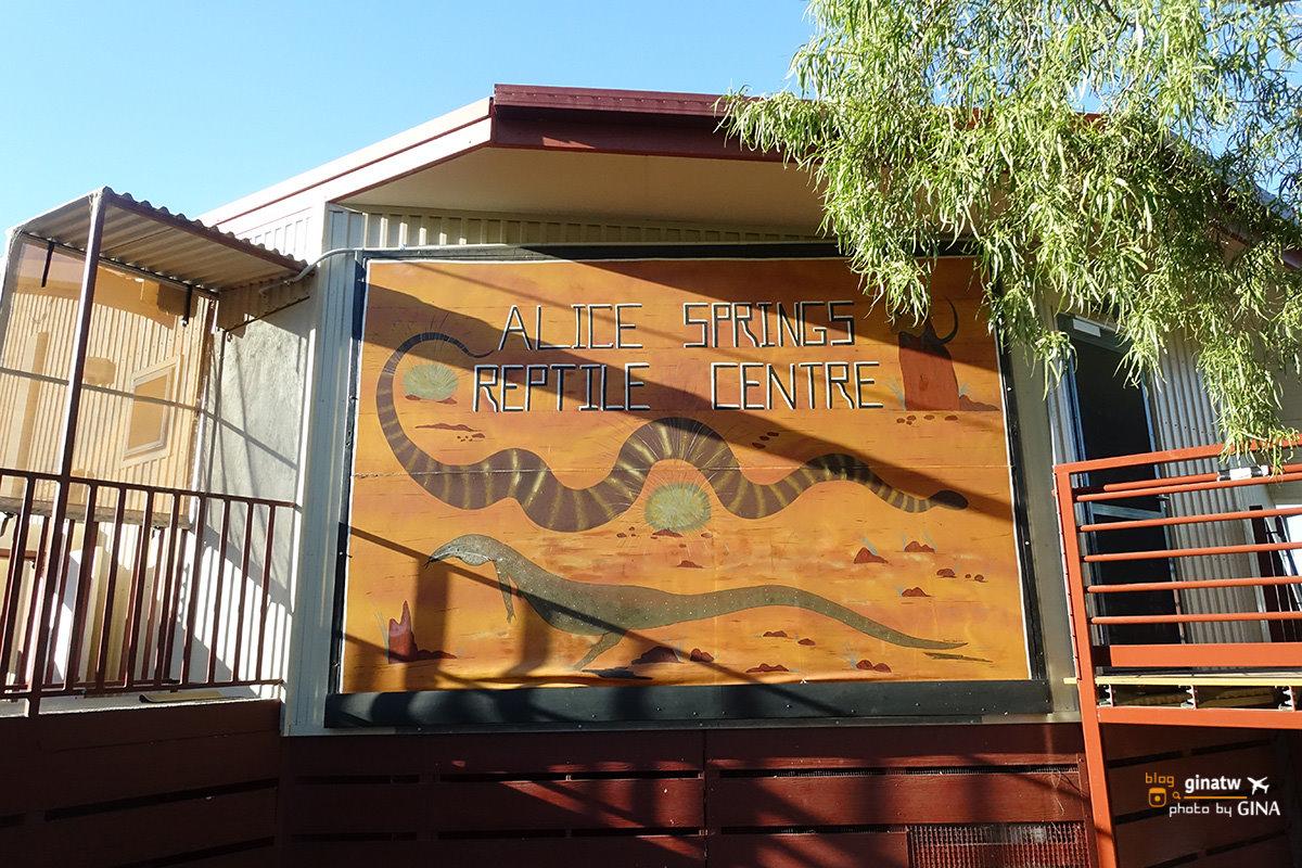 【愛麗斯泉景點】澳洲北領地|爬行動物中心(Alice Springs Reptile Centre) @GINA環球旅行生活