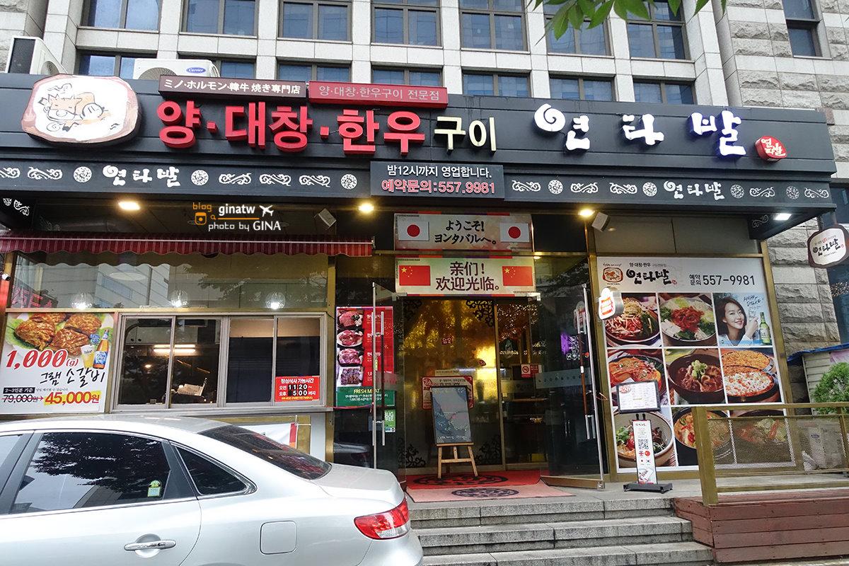 【首爾韓國韓牛烤肉】延陀勃Yeontabal|三成COEX分店 (狎鷗亭總店/江南店/鐘路店等分店) @GINA環球旅行生活|不會韓文也可以去韓國 🇹🇼
