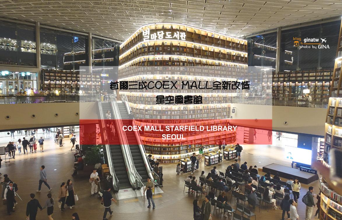 【2020首爾星空圖書館】STARFIELD LIBRARY|COEX MALL逛街購物.韓國MEGA BOX電影院 + 美國MARVEL漫威漫畫、周邊商品店|連接首爾三成地鐵站、奉恩寺站 @GINA環球旅行生活|不會韓文也可以去韓國 🇹🇼