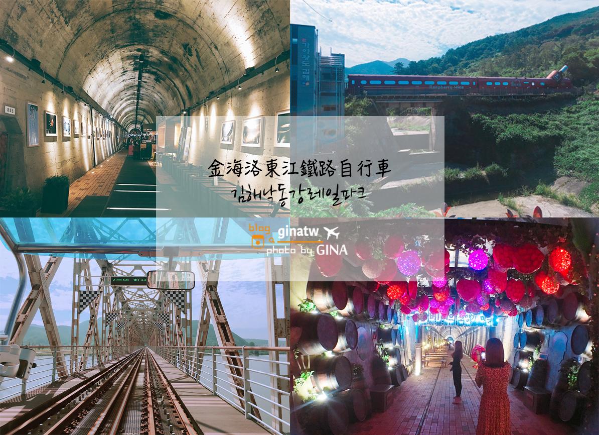 【2020釜山鐵路自行車】金海洛東江|列車咖啡|紅酒洞窟|好拍又可以品酒 @GINA旅行生活開箱