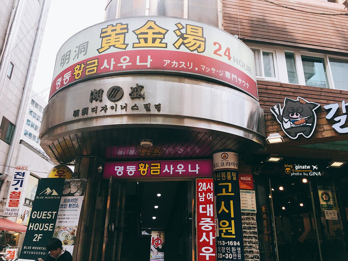【首爾明洞汗蒸幕】明洞黃金湯桑拿|24小時汗蒸幕|ISAAC明洞店(Isaac Toast)附中文地圖 @GINA環球旅行生活|不會韓文也可以去韓國