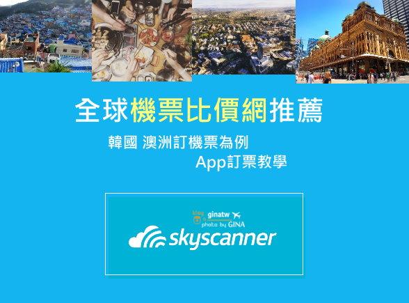 【2020機票比價網】Skyscanner|韓國、全球機票比價網|推薦免費App、台灣飛韓國、澳洲機票比價教學 @GINA旅行生活開箱