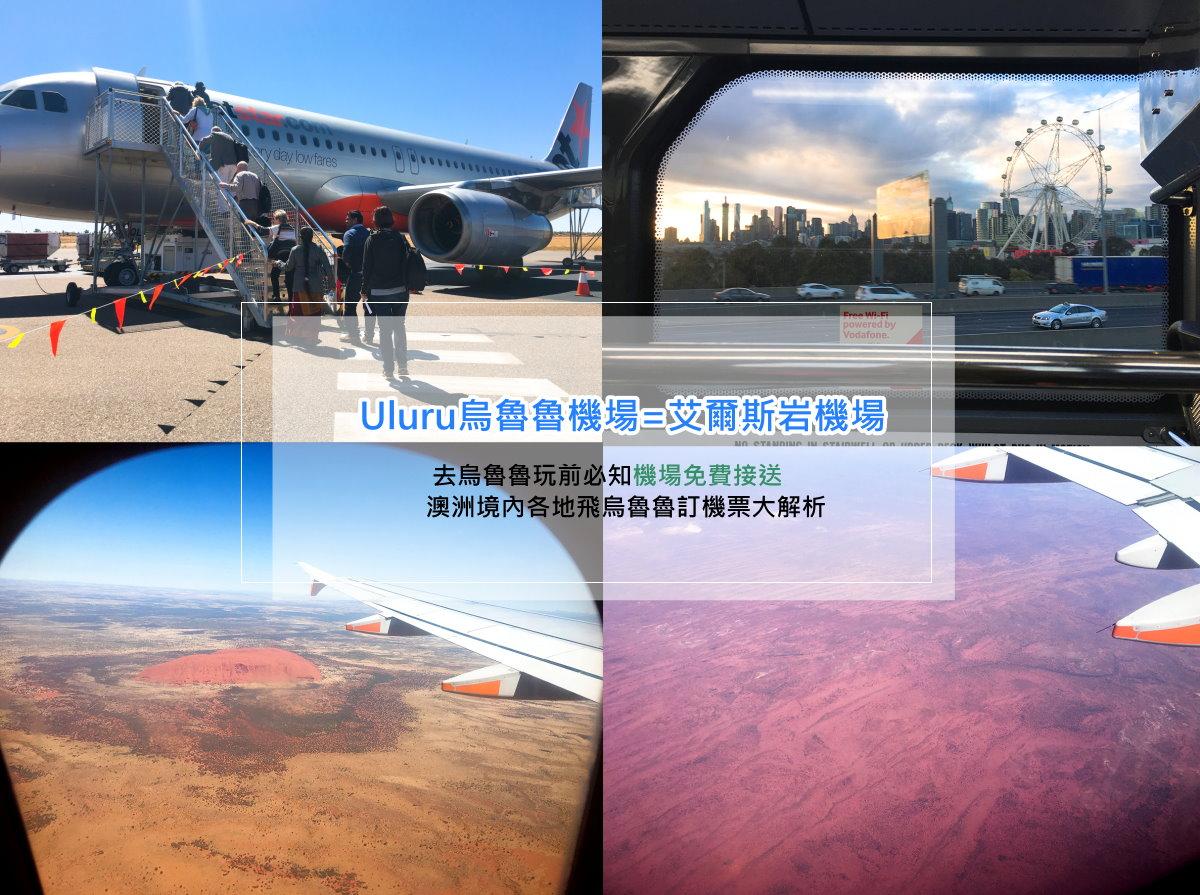【飛Uluru烏魯魯攻略】艾爾斯岩機場(Ayers Rock Airport)機票比價、訂票教學|機場免費接送|飛烏魯魯訂機票大解析|Jetstar捷星航空-境內手提限制及行李公斤數、價格 @GINA環球旅行生活
