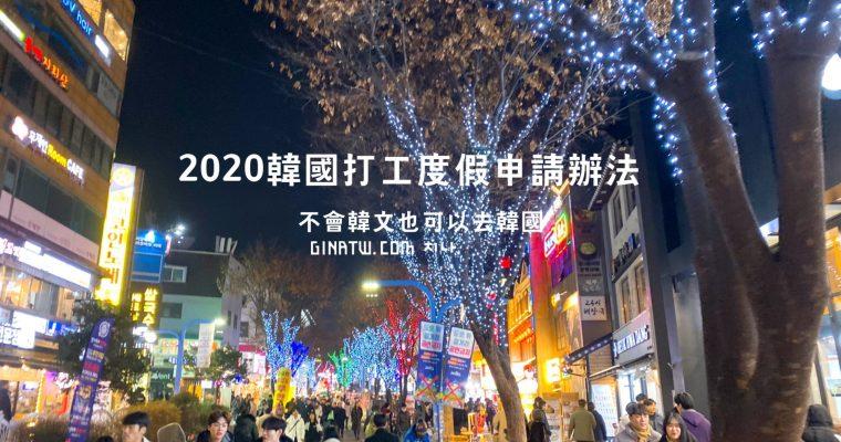 2020韓國打工度假申請辦法/準備資料/簽證/保險 @Gina Lin