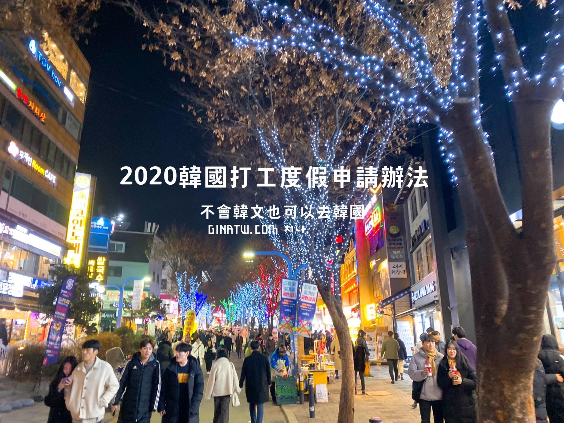 【韓國打工度假】2020申請辦法/準備資料/簽證/保險 @GINA LIN