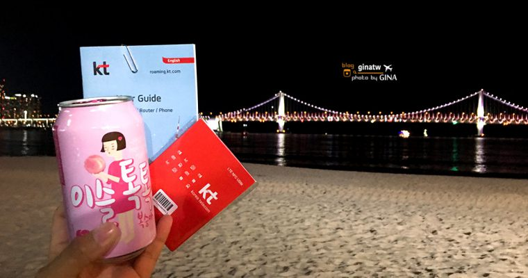 韓國網路吃到飽推薦》韓國最強的KT Olleh 4G LTE高速網路真的吃到飽 旅韓的你還不知道這張卡就遜掉了!全韓國適用(首爾、釜山、濟州島機場可領取) @Gina Lin