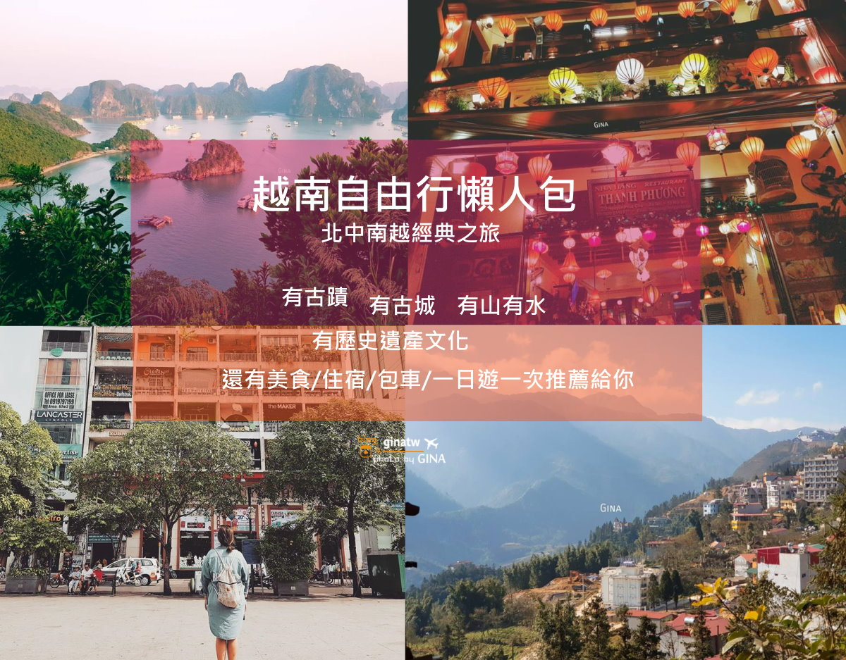 【越南自由行景點】2021北中南越美食|行程規劃|胡志明 會安 峴港 河內|16天旅行計畫|花費語言|一日遊、換匯天氣 @GINA環球旅行生活