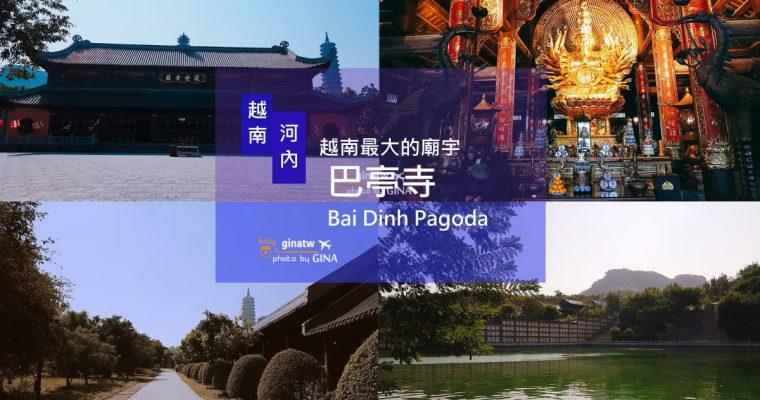越南河內自由行》北越仙境 長安名勝群之旅 上 寧平(Ninh Binh)越南最大的廟宇白亭寺/巴亭寺(Bai Dinh Pagoda) @Gina Lin