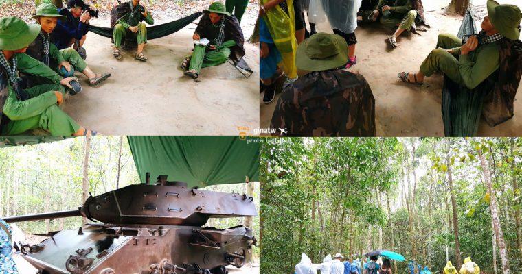 越南胡志明自由行》胡志明市古芝地道 親自感受當年越戰現場遺跡 @Gina Lin